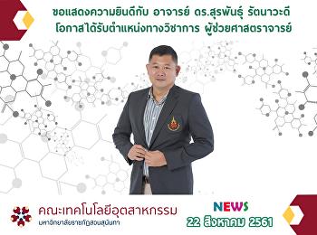 อาจารย์ ดร.สุรพันธุ์ รัตนาวะดี โอกาสได้รับตำแหน่งทางวิชาการ ผู้ช่วยศาสตราจารย์คณะเทคโนโลยีอุตสาหกรรม